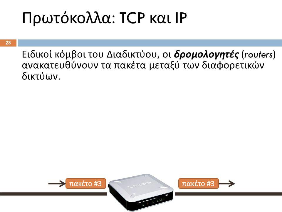 Πρωτόκολλα: TCP και IP [2] Στον παραλήπτη, τα πακέτα συναρμολογούνται ώστε να ανασυγκροτήσουν το αρχικό μήνυμα.